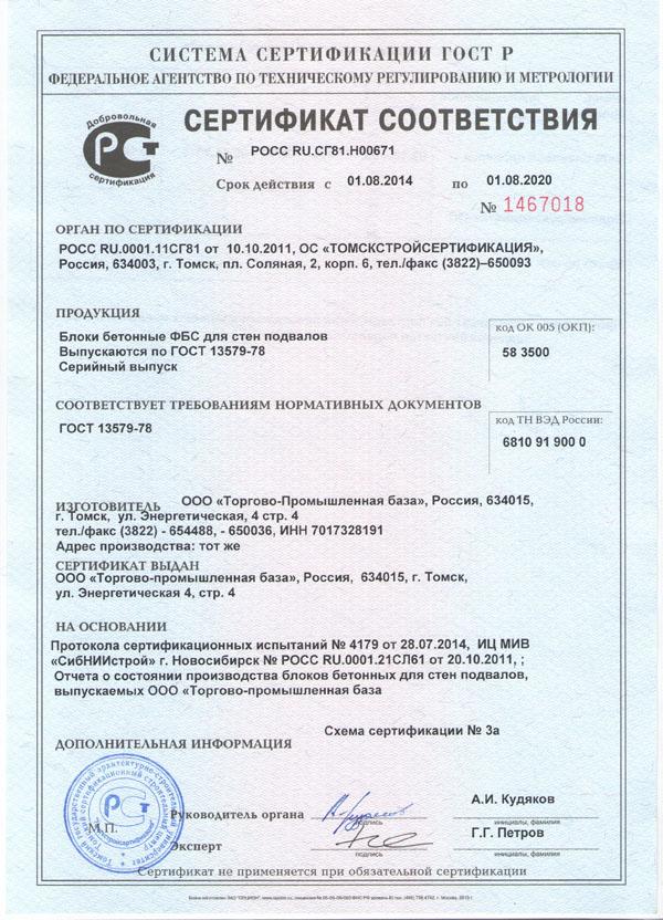 Сертификат-на-блоки1