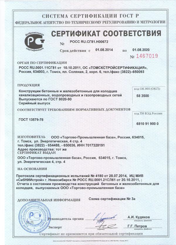 Сертификат-на-кольца-ТПБ1
